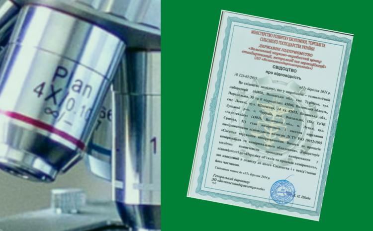 Виробничо-технологічна лабораторія ТзОВ «Агротехніка» отримала свідоцтво про відповідність!