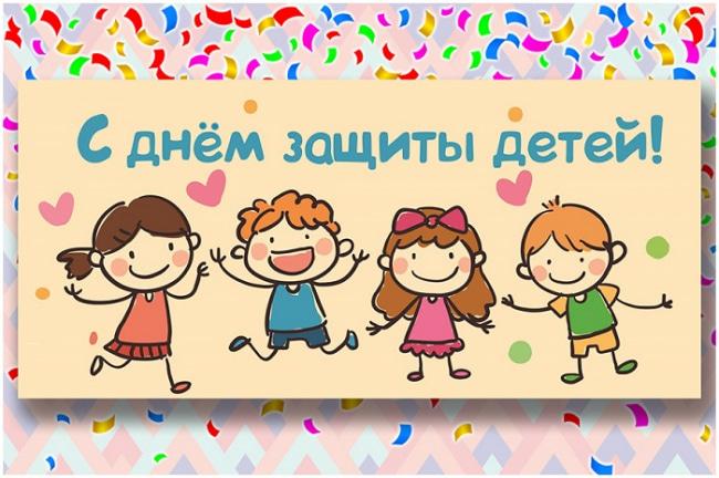 ООО «Агротехника» поздравляет с международным Днем защиты детей!